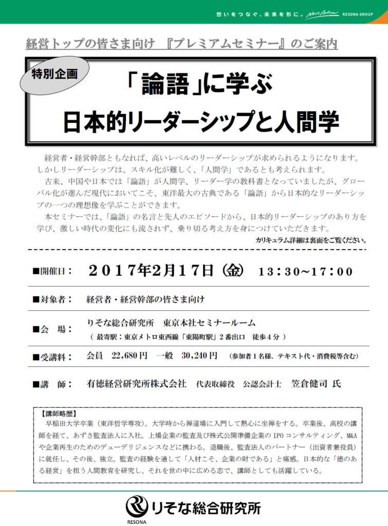「論語」に学ぶ 日本的リーダーシップと人間学