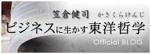 ビジネスに生かす東洋哲学 笠倉健司
