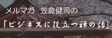 笠倉健司の「ビジネスに役立つ禅の話」
