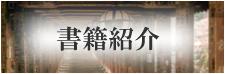 ビジネス禅 〜公認会計士が書いた禅の本〜